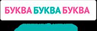 Детский центр БУКВА