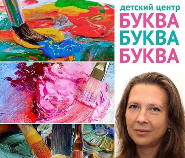 Рисование в детском центре БУКВА