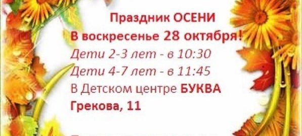 Праздник осени в центре БУКВА