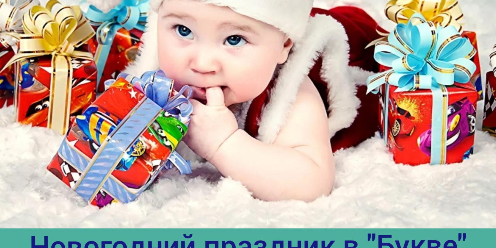 Новогодний праздник в центре БУКВА